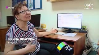 Истринских пенсионеров научат пользоваться компьютером