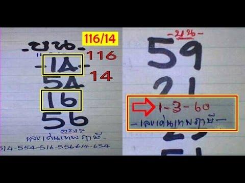 ดังที่สุด!!เลขเด่นเทพฤาษี สรุปบน-ล่างตรงๆ งวด 1/03/60 (ผลงานเข้า14 ,16 เต็มๆ)
