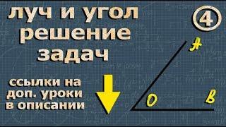 ЛУЧ и УГОЛ геометрия 7 класс РЕШЕНИЕ ЗАДАЧ