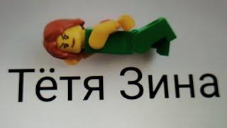 тётя Зина(лего версия) /Aunt Zina (Lego version)