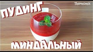 Миндальный Пудинг с Малиной   Mandelpudding   Термомикс® Рецепты   Thermomix®
