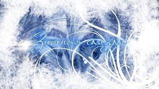 Зимняя ❄ сказка ❄