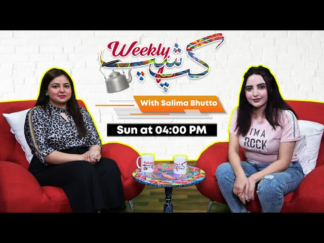 Watch Hareem Shah In Upcoming Episode Of Weekly Ghup Shup