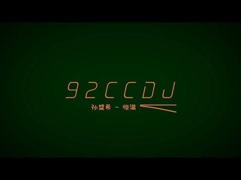 孫盛希 - 恆溫 慢搖DJ ( MCyy Remix )