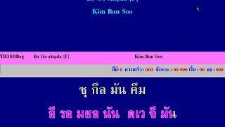 Bo Go Shipda หน้ากากซาลาเปา karaoke By Boo BaanSuan