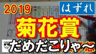 【競馬予想】菊花賞2019 最終予想