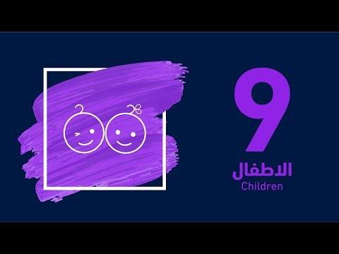 حلقة 9 - الاطفال  Episode 9 - Children