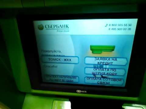 Можно ли перевести деньги с кредитной карты Сбербанка на