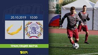 ПГАФКСиТ (Казань) - РЭУ (Москва) I Прямая трансляция I 20.10.2019