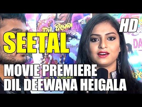 Actress Seetal on Dil Deewana Heigala Odia Movie Premiere