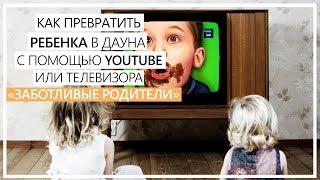 """Как сделать ребенка тупым с помощью YouTube \ Телевизор - зло? \ """"Заботливые тупые родители"""""""