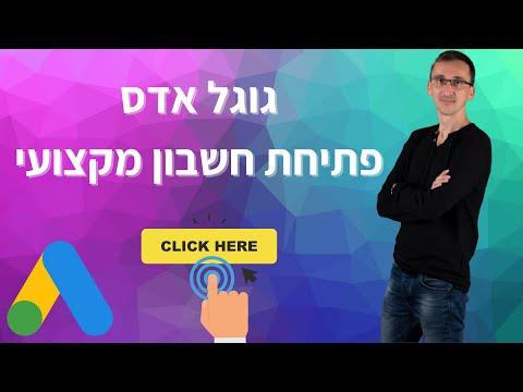גוגל אדס   איך לפתוח חשבון מקצועי  MCC