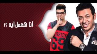 مهرجان أنا المعلم  كامل غناء  حسين غاندي   من مسلسل أبو البنات 2016