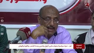 تغطيات  تعز |   ندوة سياسية بعنوان مابين أيلول وتشرين وحدة الشعب والثورة والوطن