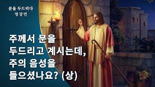 기독교 영화 <문을 두드리다> 명장면(4)주께서 문을 두드리고 계신데, 주님의 음성을 분별해 냈는가? (상)