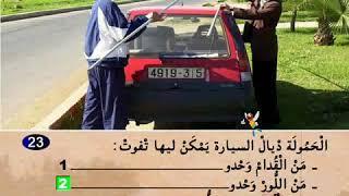 examen route séries 7 Code de Permis Maroc 2019