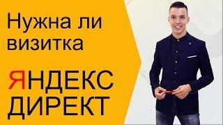 яндекс Директ. Визитка Яндекс Директ. Как создать визитку Яндекс Директ ( Поиск и РСЯ )