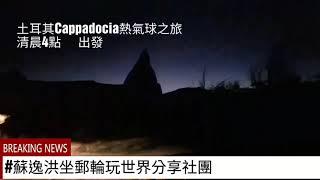 免花230美金 土耳其Cappadocia熱氣球之旅 蘇逸洪坐郵輪玩世界分享社團