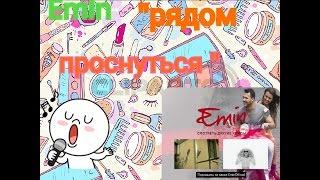 Обзор на клип Emin