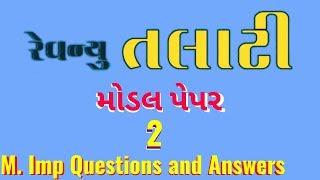 રેવન્યુ તલાટી મોડલ પેપર 2 revenue talati modal paper 2  m. Imp questions for talati