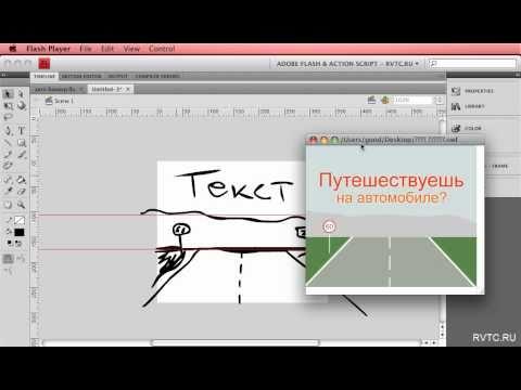 Как сделать флеш баннер в Adobe Flash Урок 2 | danilidi.ru