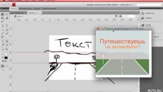 Урок 1. Как создать flash баннер в программе Adobe Flash | danilidi.ru