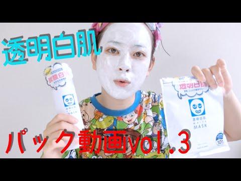 透明白肌!美白パック パック動画vol 3