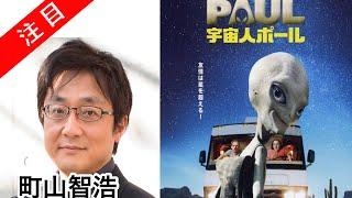 町山智浩 スピルバーグ公認!傑作SFへのオマージュ「宇宙人ポール」20110812