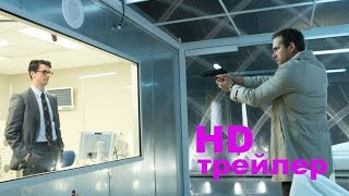 Вне себя (2015) Трейлер на русском