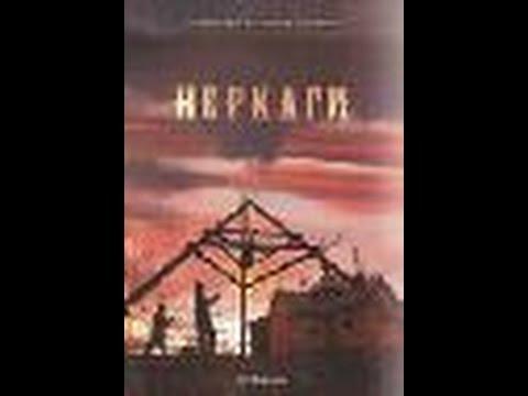 """NERKAGI (""""The Legend of The Blue Giants"""") (2012) film"""