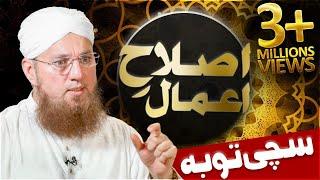 Islam | Actions reform |  Islah e Amaal | Sachi Tauba | اصلاحِ اعمال | Abdul Habib Attari