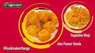 Vegetable Bhaji Recipe   Aloo Paneer Bonda Recipe   Rusikkalam Vanga   21/01/2020