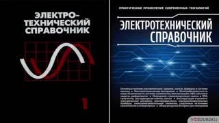 "Видеоурок ""Электрические провода"""
