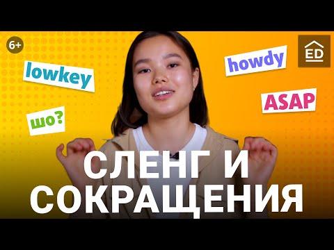 Актуальный сленг и сокращения в английском языке |  Английский сленг | EnglishDom