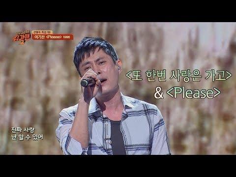 [히트곡①] 이기찬 '또 한번 사랑은 가고'&'Please'♪ 투유 프로젝트 - 슈가맨2 13회