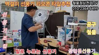 선풍기 조립 영상 입니다~~가정용선풍기   공업용선풍기…