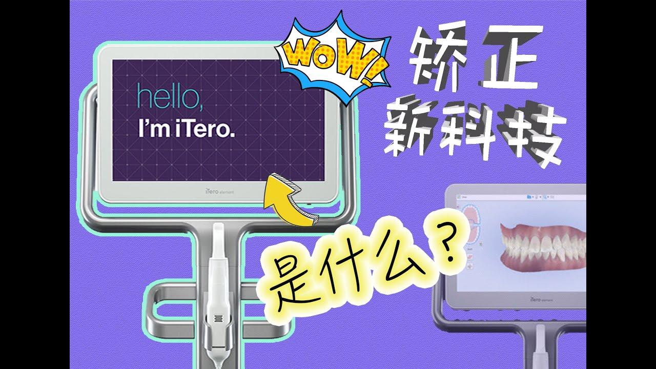 三维人体脏器扫描仪_【矫正 | 新科技】iTero 3D 口内数码扫描仪 是什么? - YouTube