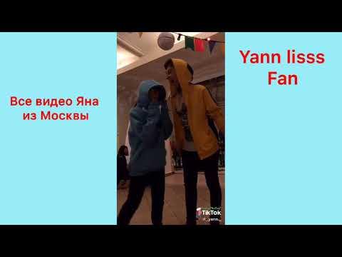 Видео Яна из Москвы|СХОДКА ЯНА|Yann lisss Fan|ЧИТ.ОПИС!!!