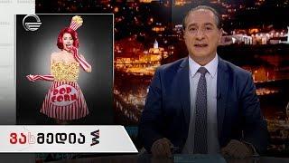 ვასმედია | 6 დეკემბერი | გადაცემა სრულად