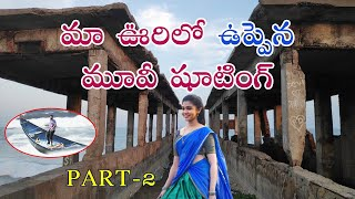 Best Tourist Place In Andhra | Uppena Movie Shoot Krithi Shetty, Vaishnav Tej | Beach Vlog-3 |