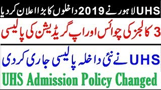 UHS Colleges Preference and Up gradation Policy 2019 !! Full Guide