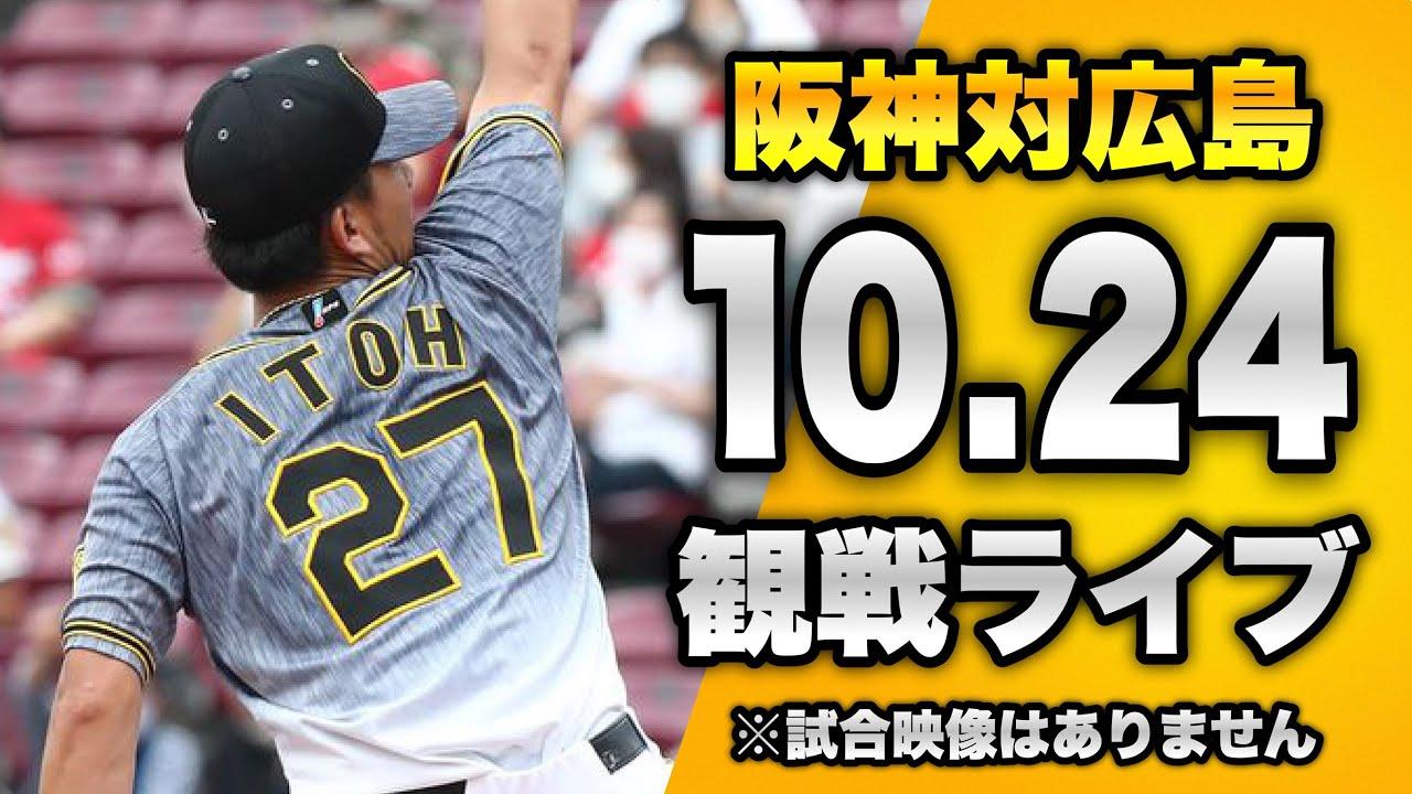 【阪神優勝へ】10/24 阪神タイガース VS広島東洋カープの試合を一緒に観戦するライブ。