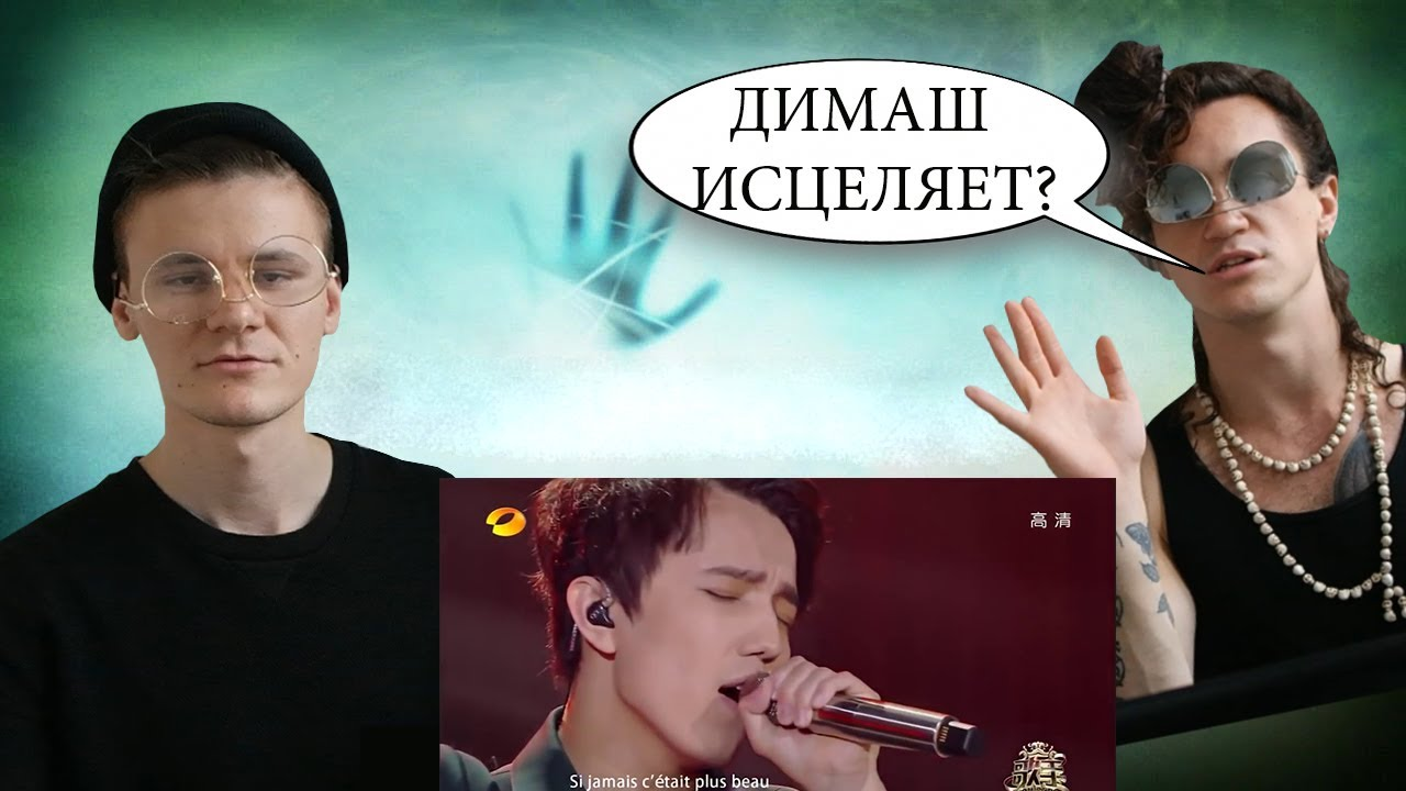 РЕАКЦИЯ ЭКСТРАСЕНСОВ НА ДИМАШ КУДАЙБЕРГЕН 1 ТУР (КИТАЙ)/ DIMASH REACTION