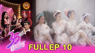 35 Dara Show The Series I EP.10