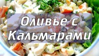 Готовим вкусный и необычный салат Оливье с кальмарами #Рецепт