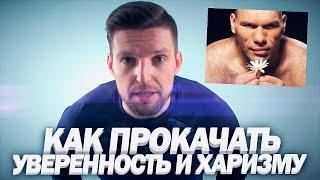 видео Как стать уверенным в себе мужчиной