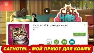 CatHotel gameplay обзор игры Мой приют для кошек по Android