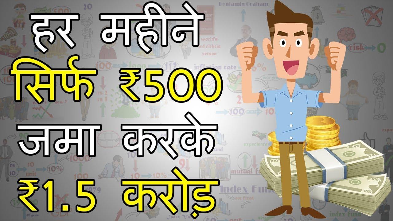 पैसे से पैसा कमाना सीखो | Share Market का सम्पूर्ण ज्ञान | Stock Market for Beginners in Hindi
