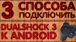 видео Как подключить джойтсик к android, подключение джойтсик к android