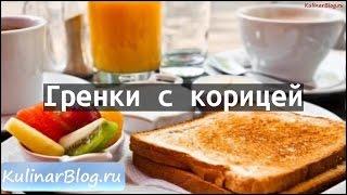 Рецепт Гренки с корицей
